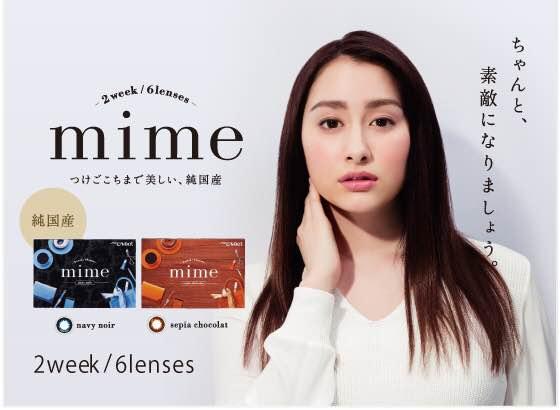 mime/ミメ(メニコンネクト日本製/純国産カラコン)口コミ/感想/評判