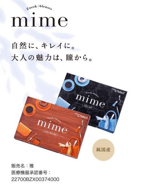 mime/ミメ(メニコンネクト2ウィークカラコン)口コミ/感想/評判