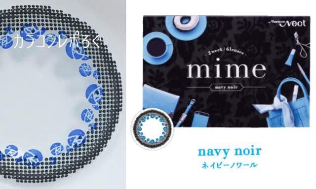 ネイビーノワール(メニコンネクトmime/ミメ)着レポ/レビュー