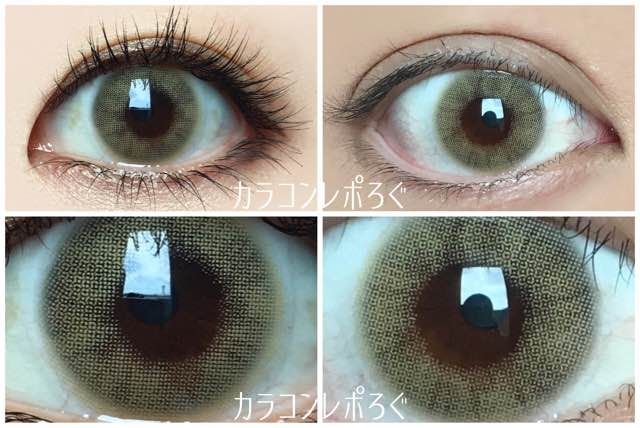 グランジモスブラウン/黒目と茶目発色の違い比較