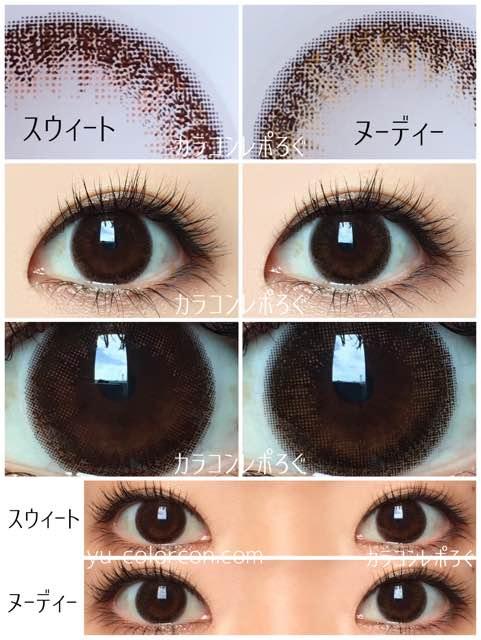 スウィート&ヌーディーブラウン黒目での発色の違いルミアワンデーDIA14.5mm