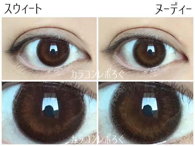スウィート&ヌーディーブラウン茶目での発色の違いルミアワンデーDIA14.5mm
