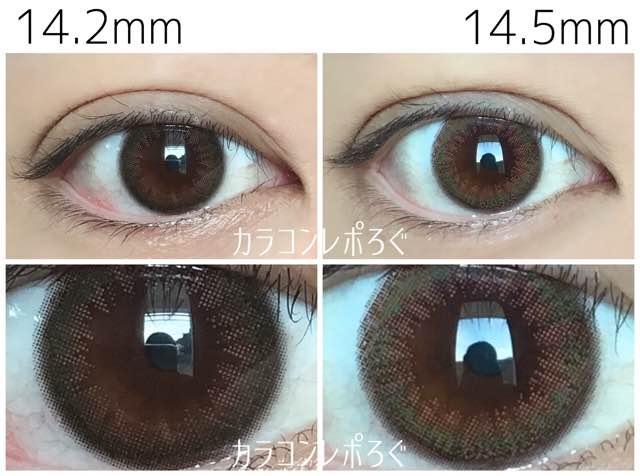 シフォンオリーブ14.2&14.5mm茶目での発色の違い/ルミアワンデー