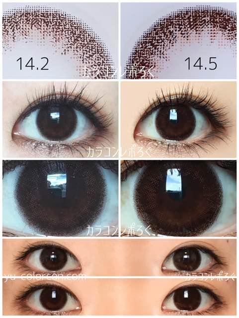 スウィートブラウン14.2&14.5mm黒目での発色の違い/ルミアワンデー