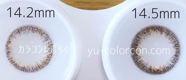 ヌーディーブラウン14.2&14.5mmレンズ違い比較/ルミアワンデー