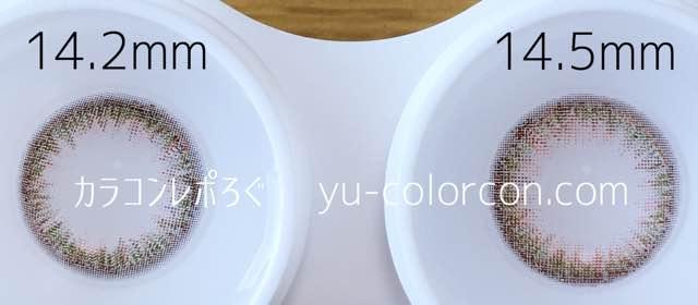 シフォンオリーブ14.2&14.5mmレンズ違い比較/ルミアワンデー