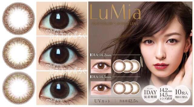 ルミア14.5(LuMia 1day DIA14.5mm)着レポ/レビュー