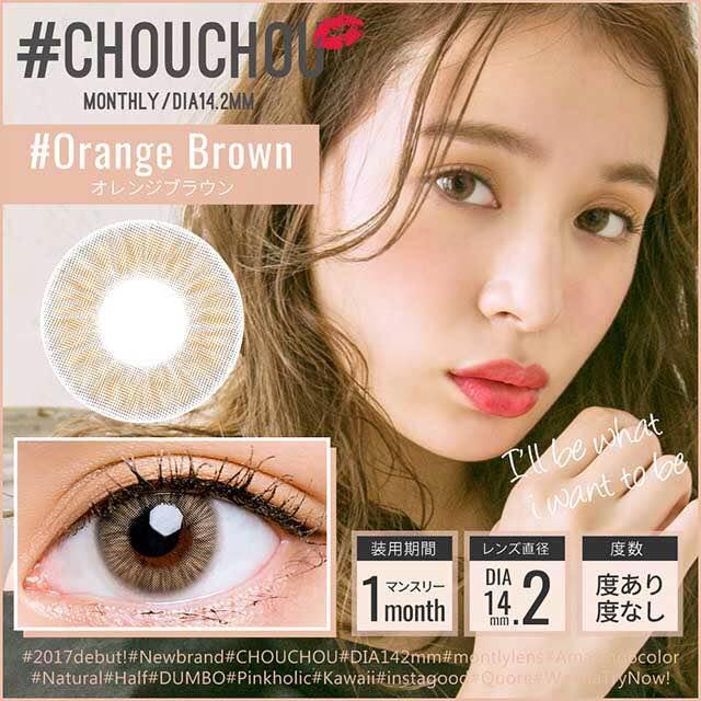 #オレンジブラウン(#CHOUCHOU/チュチュ)口コミ/感想/評判