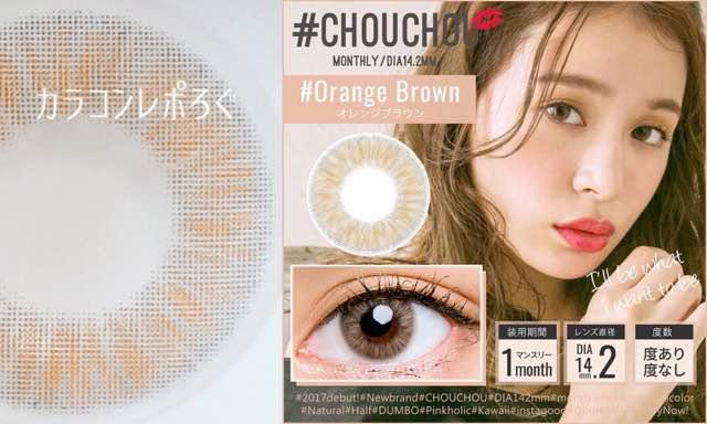 #オレンジブラウン(#CHOUCHOU/チュチュ)着レポ/レビュー