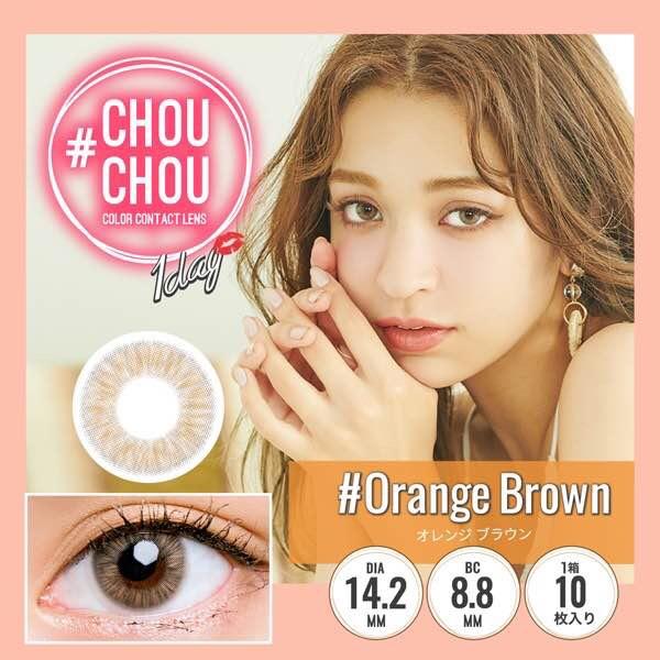 #オレンジブラウン#CHOUCHOU 口コミ/感想/評判