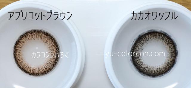 エバカラアプリコットブラウン&フランミーカカオワッフル レンズの違い比較