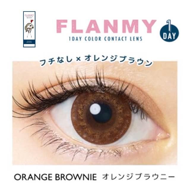 フランミーオレンジブラウニー口コミ/感想/評判