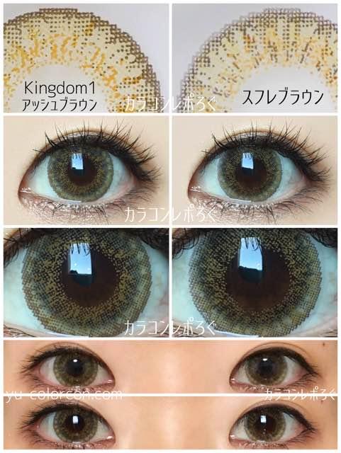 Kingdom1アッシュブラウン&ジーニーガールズスフレブラウン/発色の違い比較