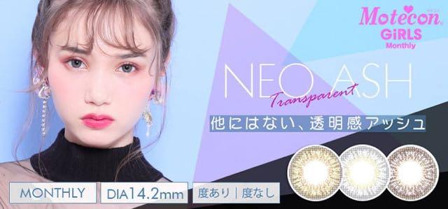 モテコンガールズマンスリー/motecon girls monthly 口コミ/感想/評判