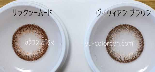 レリッシュリラクシームード&ヴィヴィアンワンデーブラウン レンズの違い比較