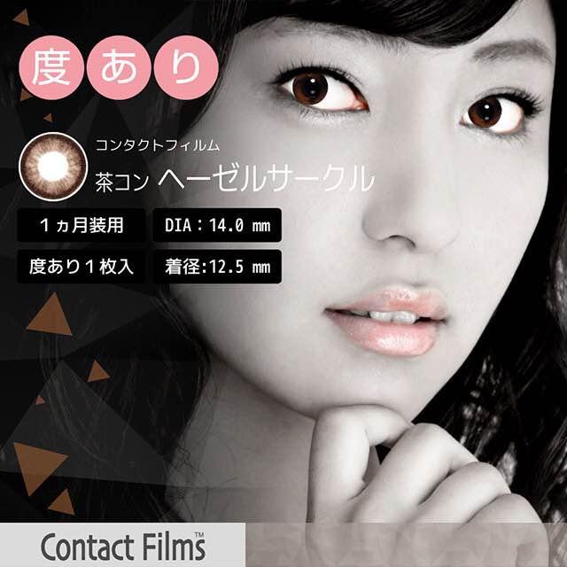 コンタクトフィルムズBKHZヘーゼルサークル/口コミ/感想/評判