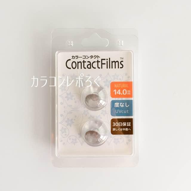コンタクトフィルムズBKHZヘーゼルサークル/パッケージ画像