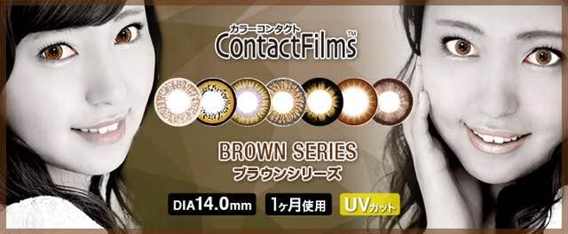 ドクターカラコン/コンタクトフィルムズブラウンシリーズ/口コミ/感想/評判