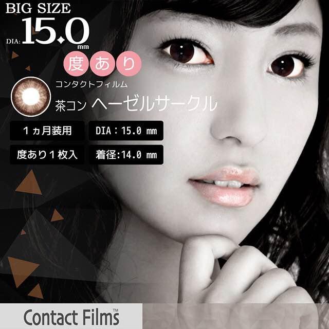 コンタクトフィルムズDIA15.0mmBKHZ-Bヘーゼルサークル/口コミ/感想/評判