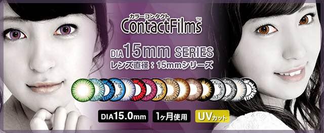 ドクターカラコンコンタクトフィルムズDIA15.0mm/口コミ/感想/評判