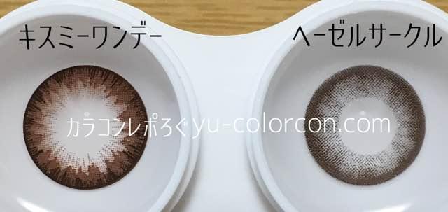 コンタクトフィルムズDIA15.0mmBKHZ-Bヘーゼルサークル&キスミーチョコワンデー発色の違い比較レンズ違い比較