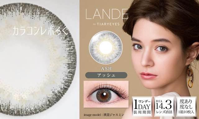 ランデアッシュ/LANDE by TIARY EYES着レポ/レビュー