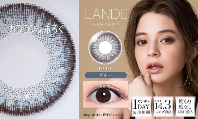 ランデブルー/LANDE by TIARY EYES着レポ/レビュー