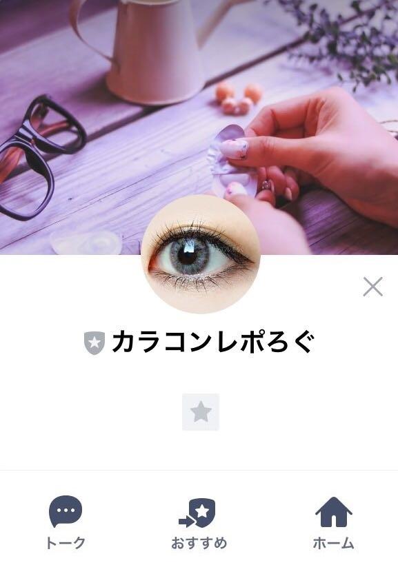カラコンレポろぐLINE公式アカウント/LINE@