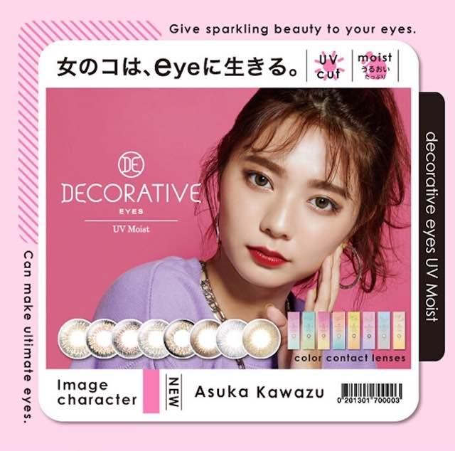 デコラティブアイズUV&moist/Decorative Eyes 口コミ/感想/評判