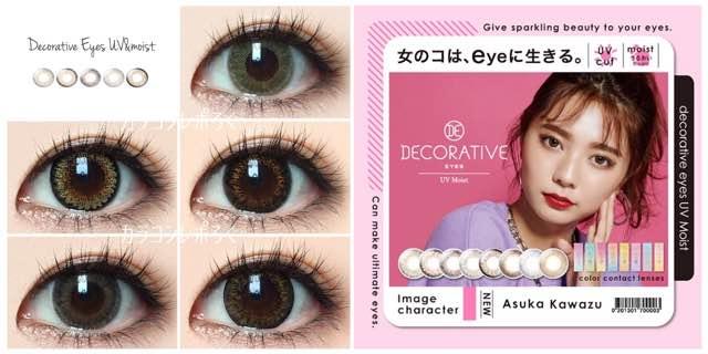 デコラティブアイズUV&moist/Decorative Eyes 着レポ/レビュー