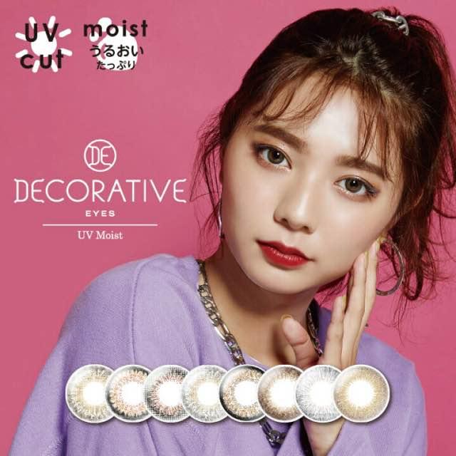 デコラティブアイズUV&moist/Decorative Eyes カラコンレポ
