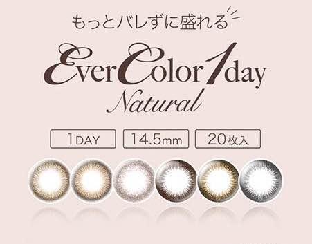 エバーカラーワンデーナチュラル/EverColor1day Natural 口コミ/感想/評判