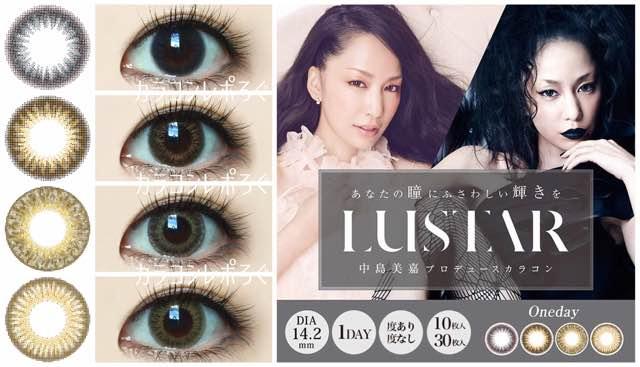 ラスターワンデー/LUSTAR 1day(中島美嘉カラコン)着レポ/レビュー