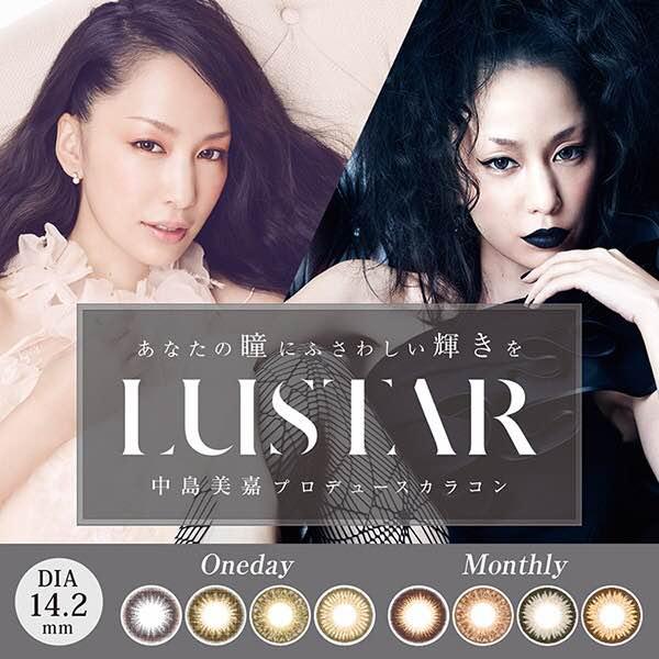 ラスターワンデー/LUSTAR 1day(中島美嘉プロデュース)口コミ/感想/評判