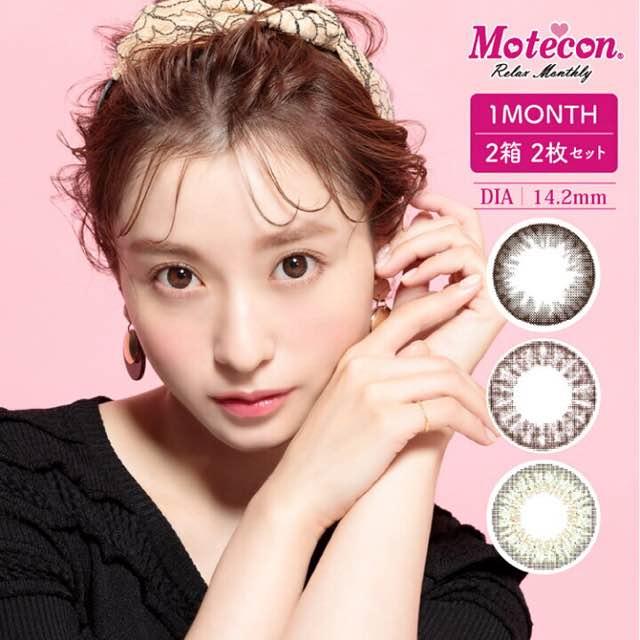 モテコンリラックスマンスリー/Motecon Relax Monthly