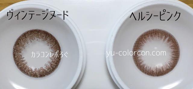 エンジェルカラーヴィンテージヌード&ハローサンシャインヘルシーピンク レンズの違い比較
