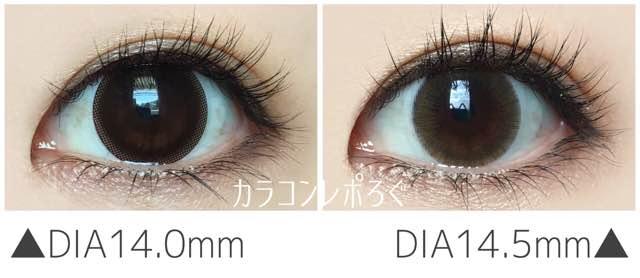 DIA14.0でも大きいカラコン・DIA14.5mmでも小さいカラコン