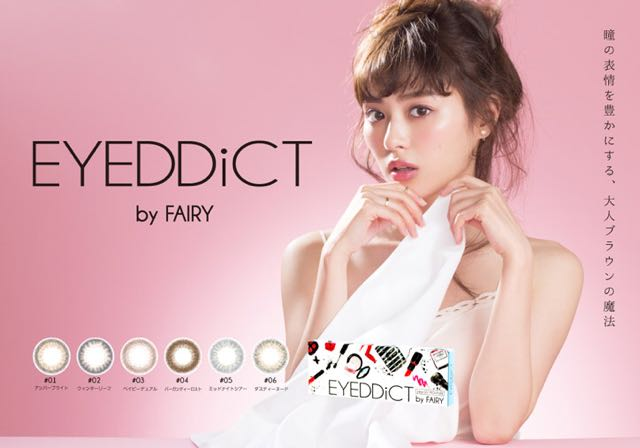 アイディクト バイ フェアリー/EYEDDiCT by Fairy 口コミ/感想/評判