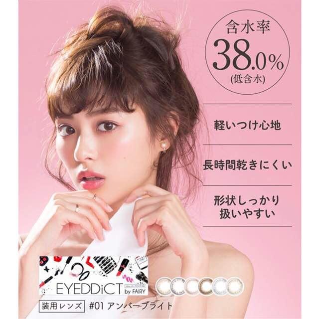 アイディクト バイ フェアリー(eyeddict by fairy)口コミ/感想/評判