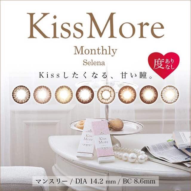 キスモアマンスリーセレナ/kissmore monrhly selena 口コミ/感想/評判