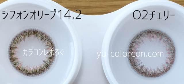 ルミア14.2シフォンオリーブ&ラフィーユO2チェリーレンズ違い比較