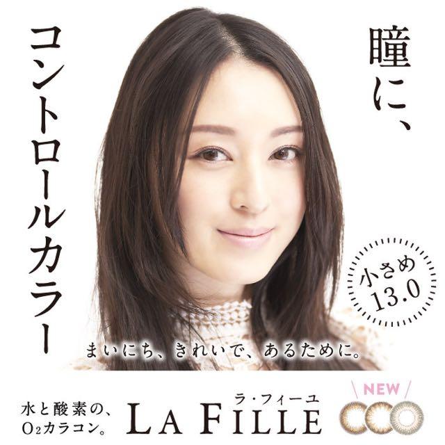 ラ・フィーユワンデー新色(栗山千明カラコン)口コミ/感想/評判