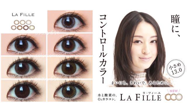 ラ・フィーユワンデー/LA FILLE 1day(栗山千明カラコン)着レポ/レビュー