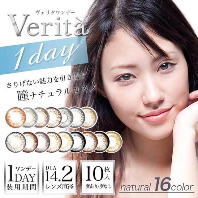 ヴェリタワンデー/VERITA 1day口コミ/感想/評判