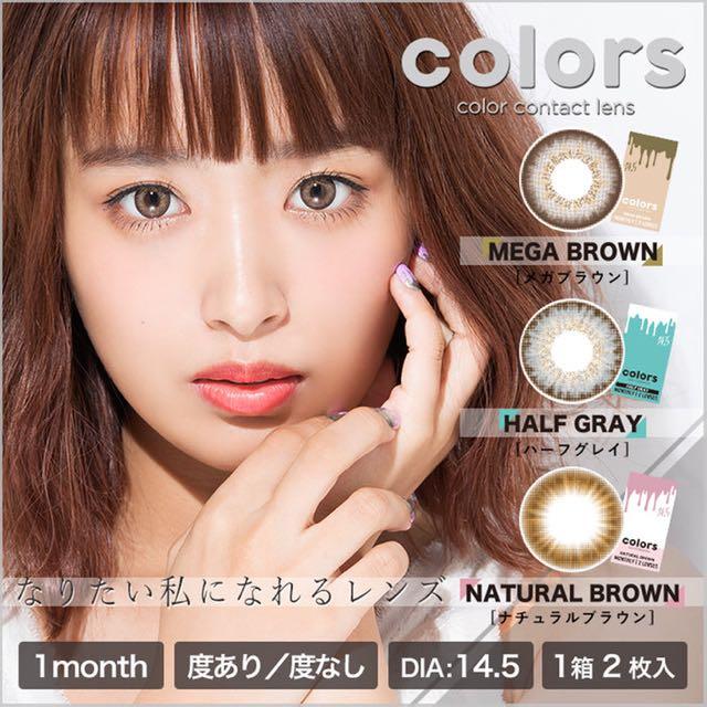 カラーズ/colors(近藤千尋マンスリーカラコン)口コミ/感想/評判