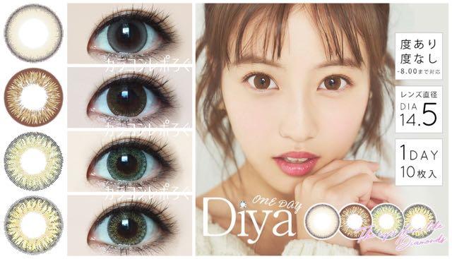 ダイヤワンデー/Diya 1day(今田美桜カラコン)着レポ/レビュー