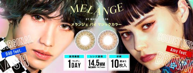 メランジェ バイ マジックカラーワンデー(MELANGE by MAGICCOLOR 1day)口コミ/感想/評判