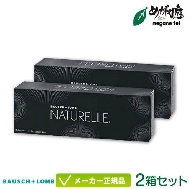 ボシュロムナチュレール/BAUSCH LOMB NATURELLE 口コミ/感想/評判