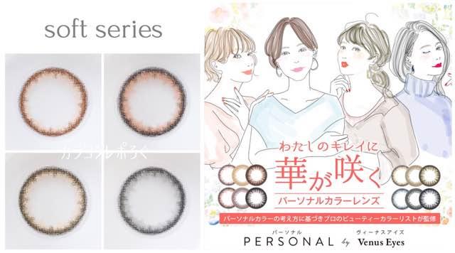 パーソナルソフト全4色/PERSONAL Soft 着レポ/レビュー