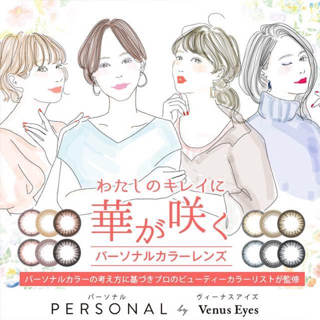 パーソナル バイ ヴィーナスアイズ(PERSONAL by VenusEyes)口コミ/感想/評判